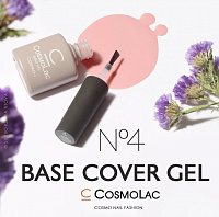 CosmoLac №4 Base Cover Gel (базовое покрытие) 14мл